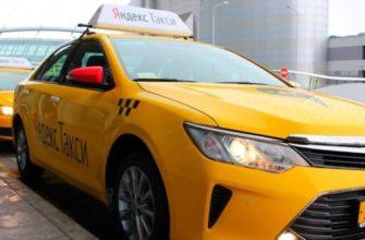 Яндекс корпоративное такси