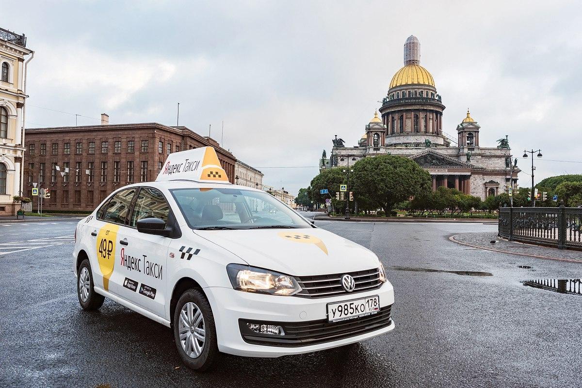Простой Яндекс Такси