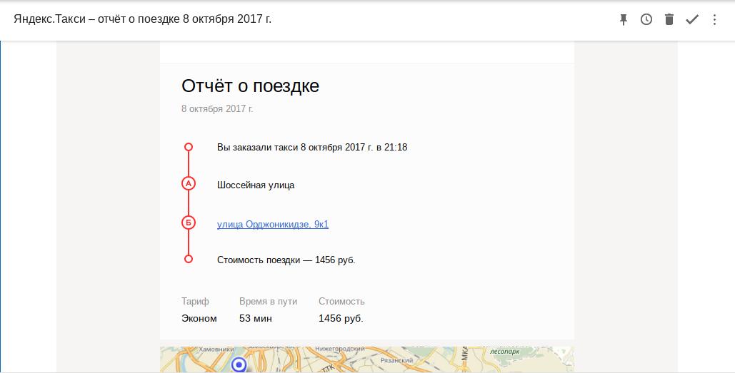 Отчет о поездке