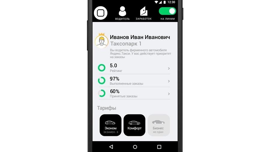 Как оценить водителя через приложение