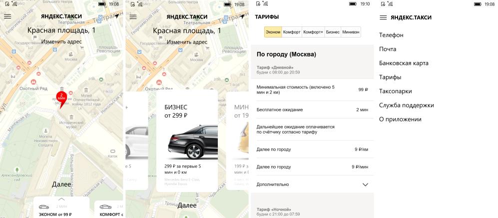 Как изменить город в приложении Яндекс Такси