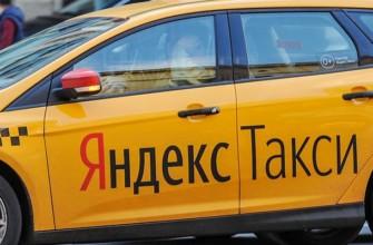 Блокировка Яндекс Такси