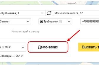 Демо заказ Яндекс Такси что это