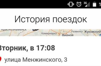 Яндекс такси история поездок