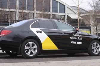 Экзамен Яндекс такси бизнес