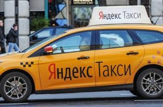 Как в Яндекс такси добавить несколько адресов