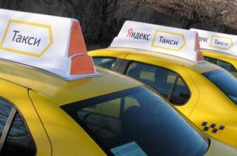 как поменять город в яндекс такси