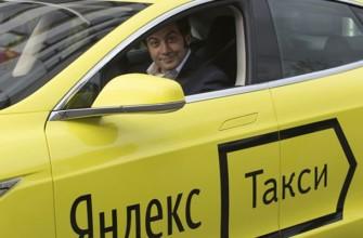 Как найти таксиста из яндекс такси