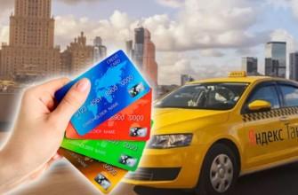 Яндекс такси оплата картой