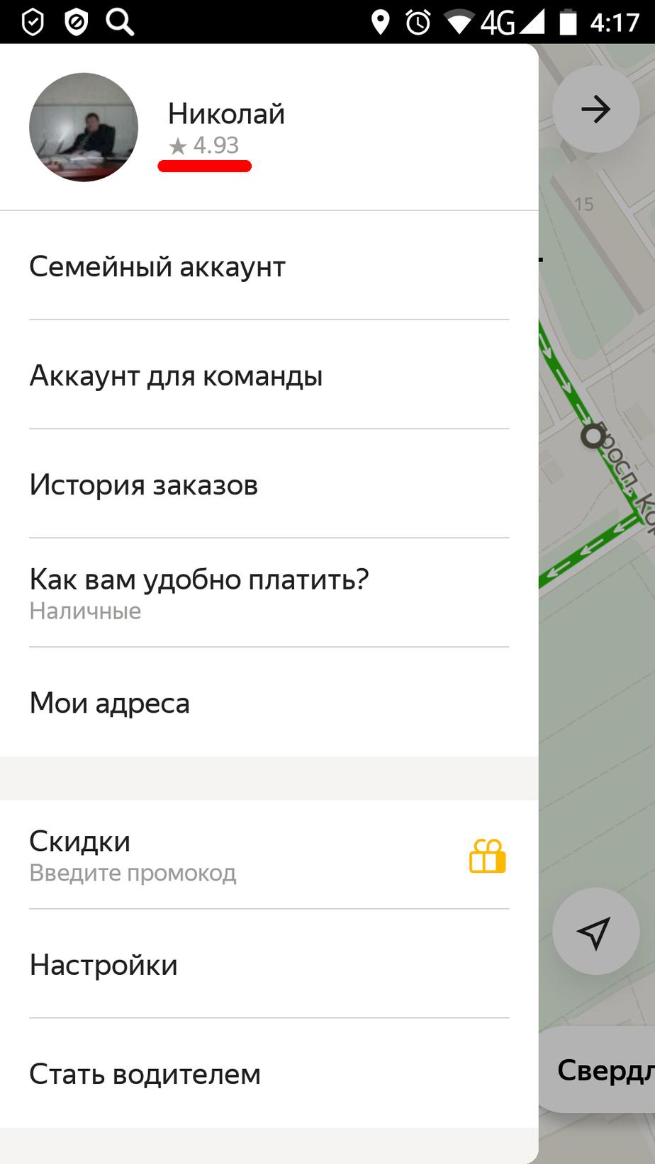 Как узнать свой рейтинг в яндекс такси
