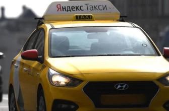 Владелец Яндекс Такси
