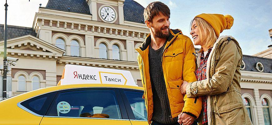 Яндекс такси личный кабинет