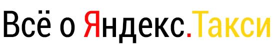 Всё о Яндекс Такси в Вашем городе