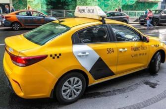 Сколько стоит минута ожидания в Яндекс Такси