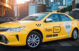 Как заказать Яндекс Такси на определенное время