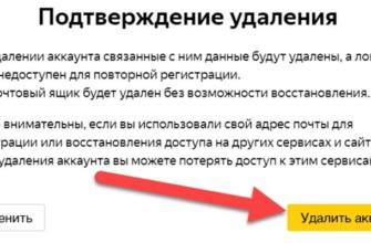 Как удалить аккаунт в яндекс такси