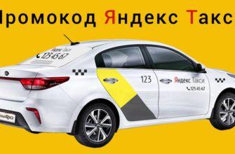 промокод яндекс такси