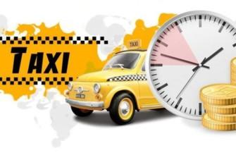 Яндекс Такси рассчитать