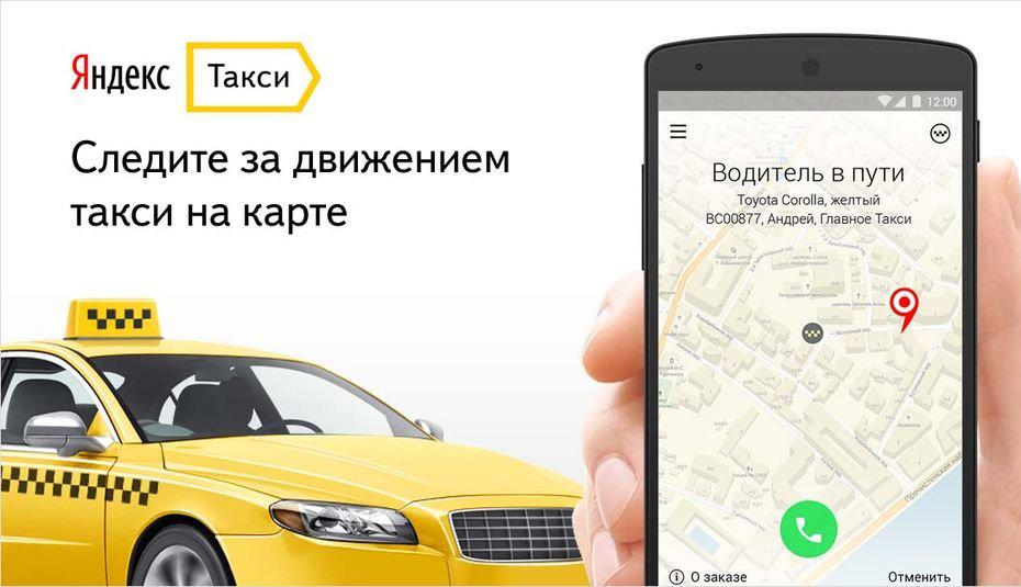 Заказ Яндекс Такси