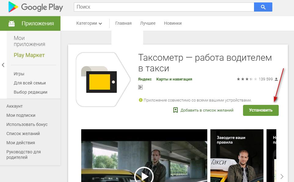 Приложение Таксометр