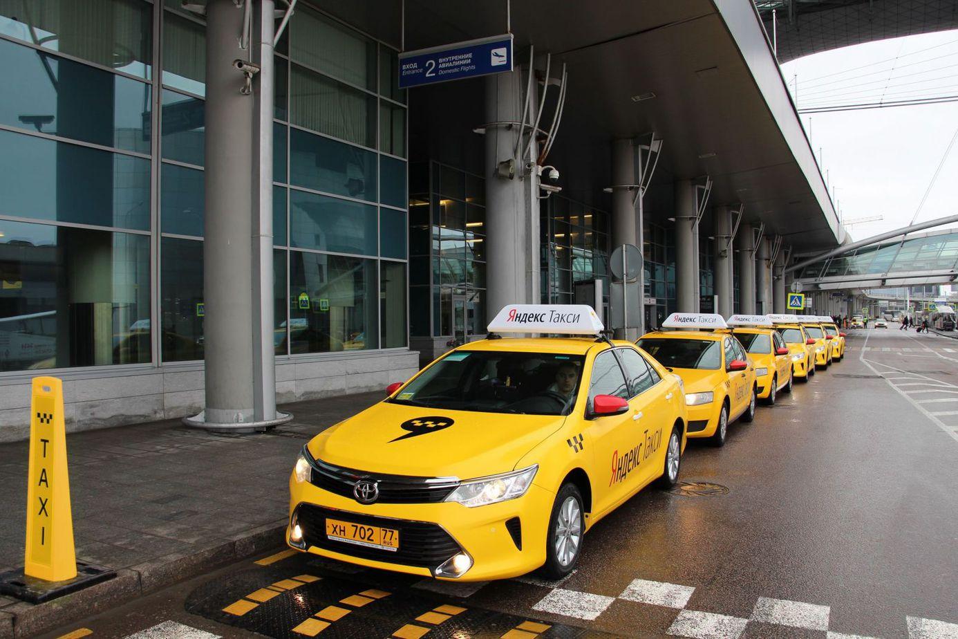 Бонусы Яндекс такси