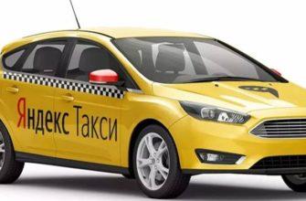 Яндекс такси аренда авто
