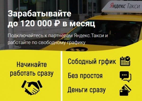 Преимущества работы в Яндекс Такси