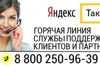 Яндекс Такси номер