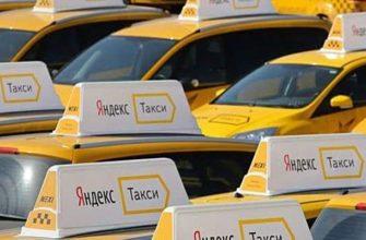 Яндекс Такси заказать