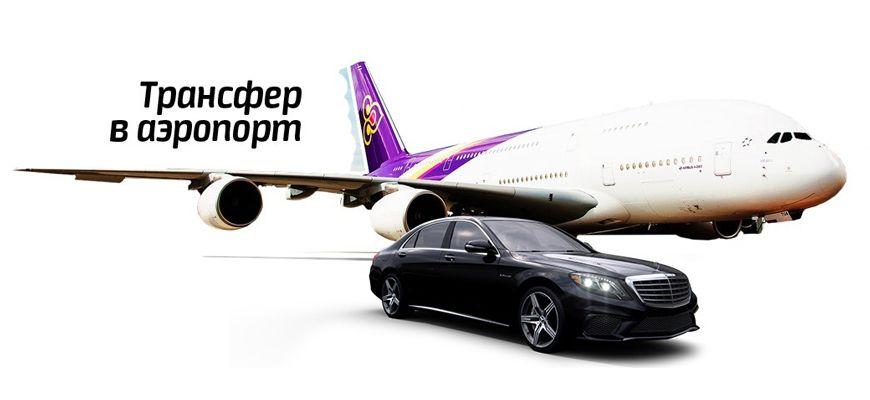 Заказ такси в аэропорт по всему миру