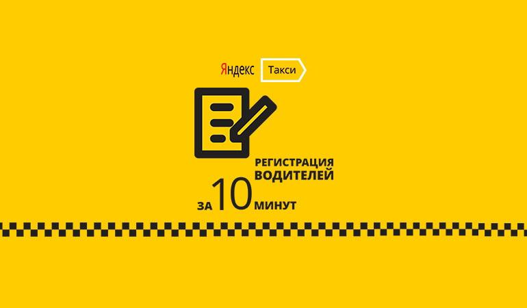 Регистрация в Таксометре