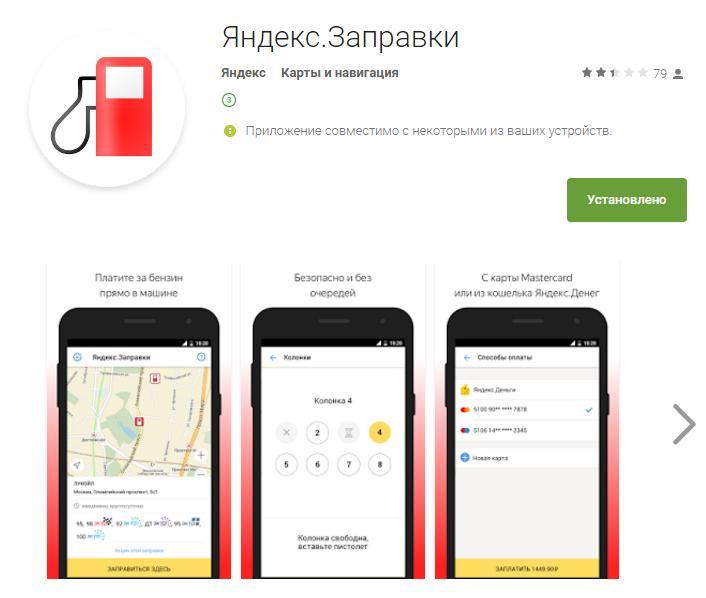 Что такое «Яндекс.Заправки»
