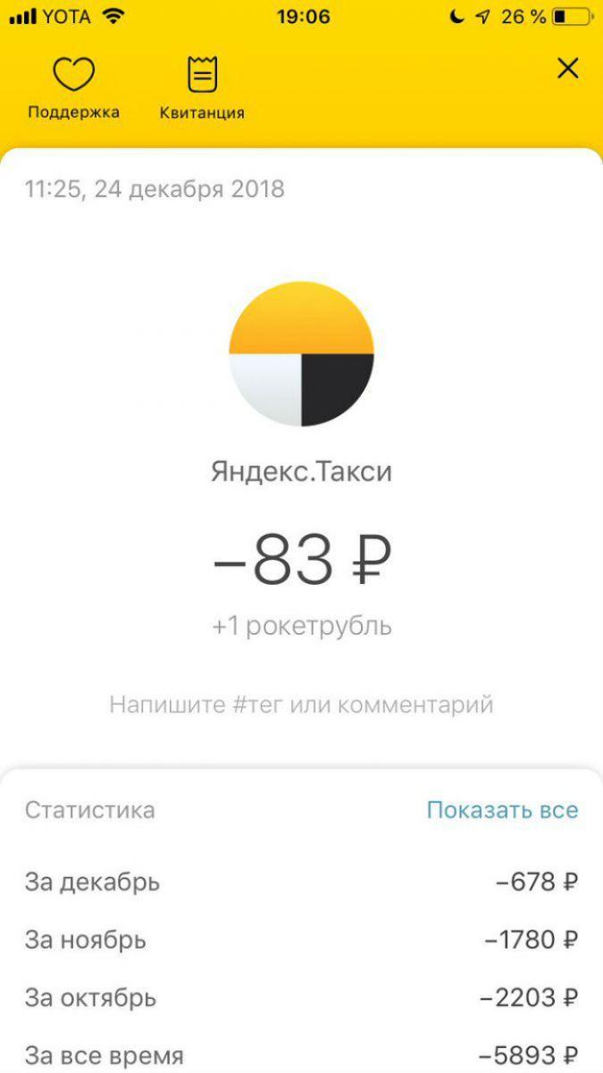 Ошибочное списание средств Яндекс Такси