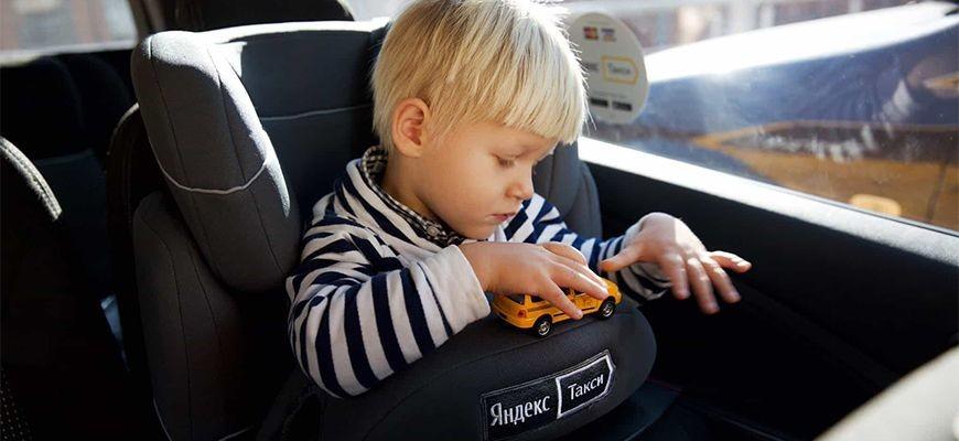Яндекс Такси детское кресло