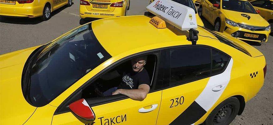 В каких городах есть Яндекс Такси