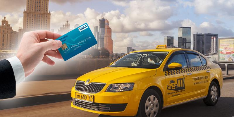 Оплата Яндекс Такси