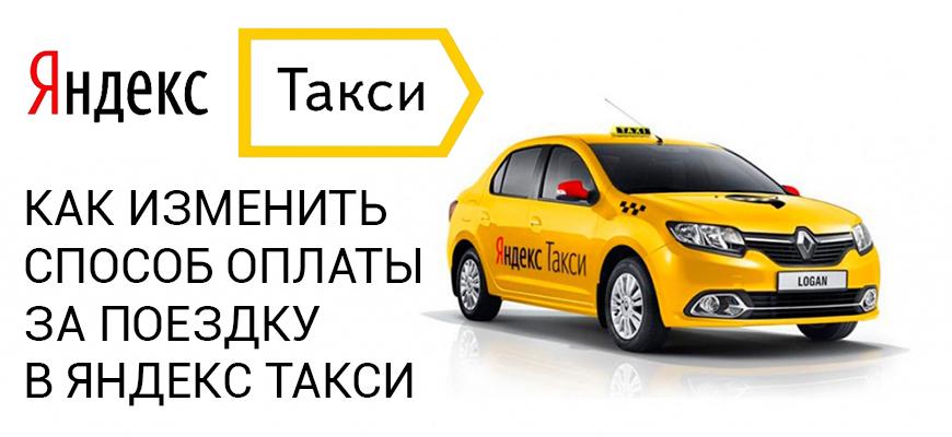 Как изменить способ оплаты в Яндекс Такси.