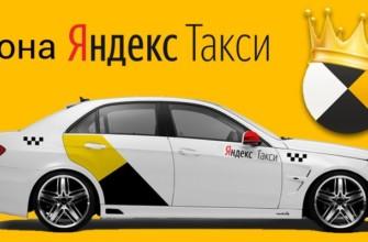 Как получить корону в Яндекс такси
