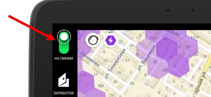 Таксометр Яндекс Такси инструкция для водителя