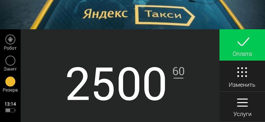 Как пополнить баланс Таксометра Яндекс Такси