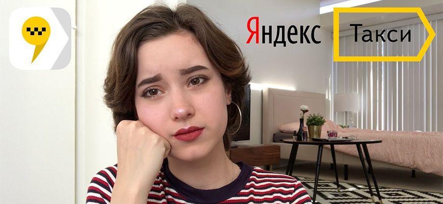 Яндекс Такси жалоба на водителя