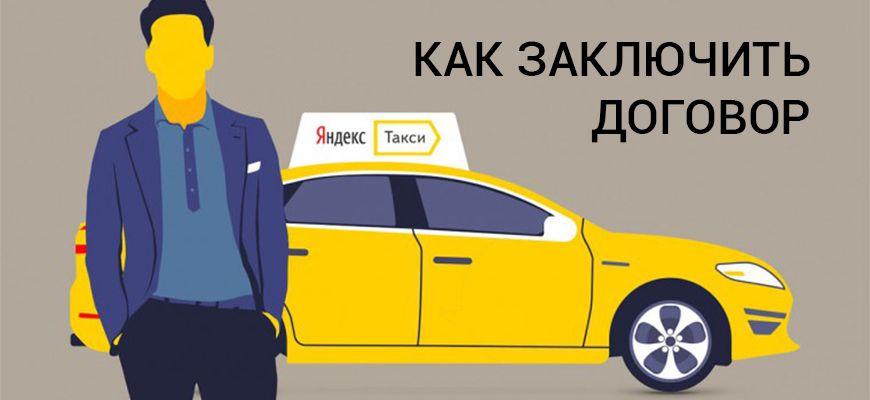 Яндекс Такси договор с юр лицом