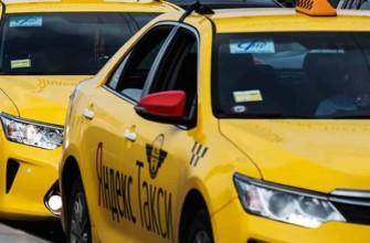 Какие машины подходят для Яндекс Такси