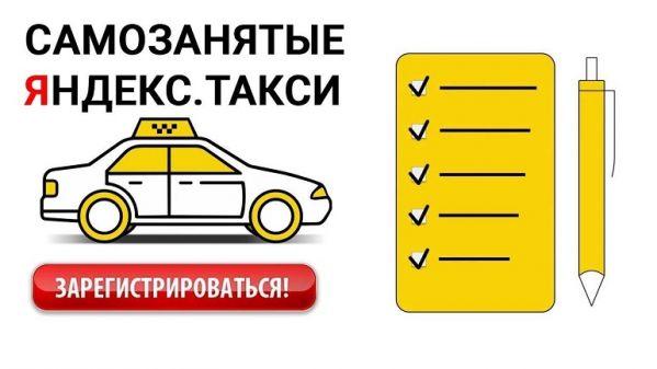 Регистрация самозанятых водителей