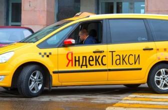 Яндекс Такси не приходят заказы