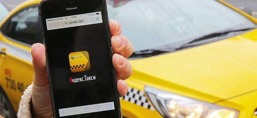 Яндекс такси списали деньги с карты без поездки