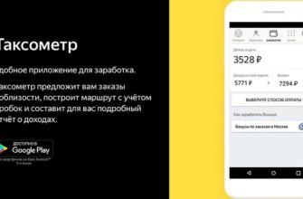 Приложение яндекс такси для водителей