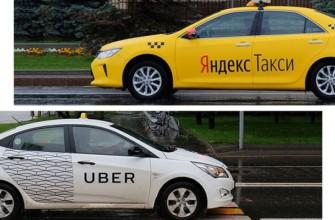 Что лучше Яндекс Такси или Убер