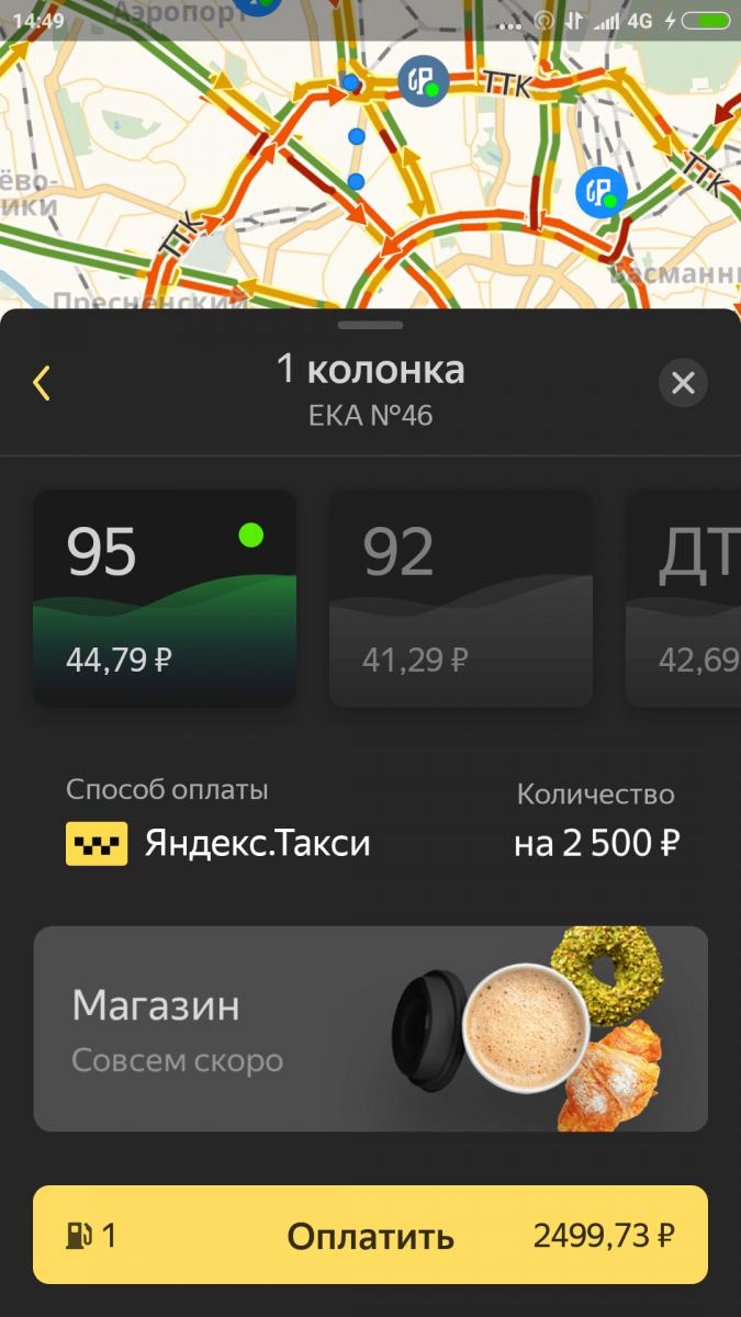 Инструкция по заправке с таксометра Яндекс Такси