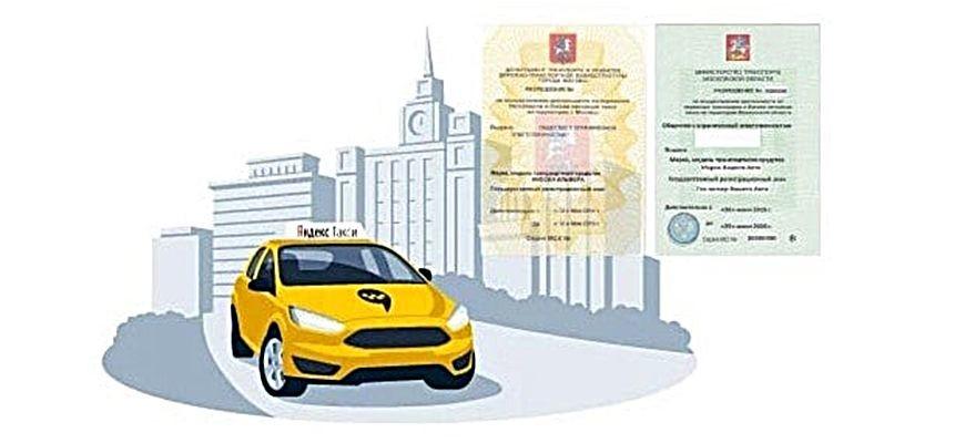 подключение к яндекс такси без лицензии